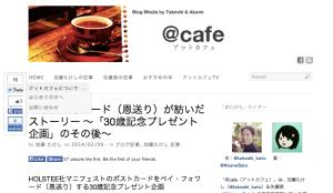 スクリーンショット 2014-02-15 11.46.12
